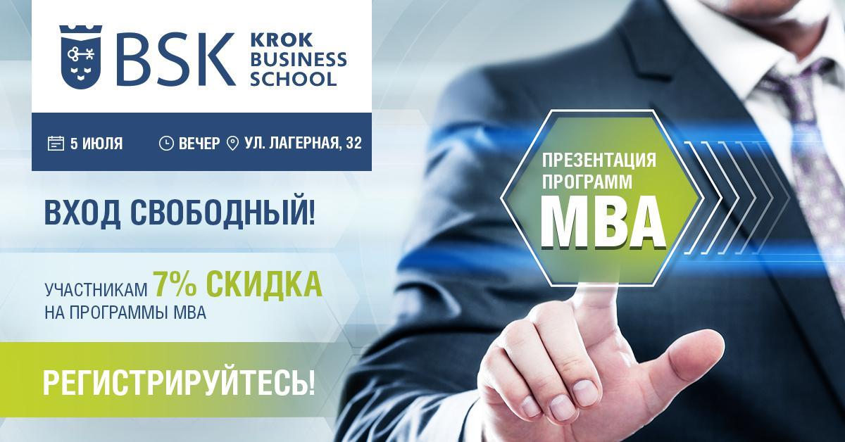 Презентация программ МВА бизнес школы Крок